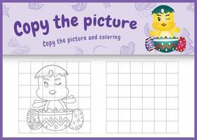 copia l'immagine del gioco per bambini e la pagina da colorare a tema pasqua con un simpatico pulcino nell'uovo vettore
