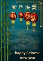 design biglietto di auguri lanterne cinesi del nuovo anno con i saluti vettore