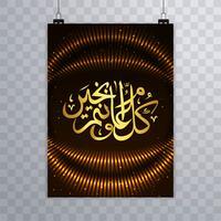 Disegno del modello dell'opuscolo islamico di Ramadan Kareem