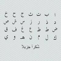 Lettere dell'alfabeto arabo vettore