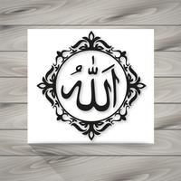 Arabo Allah Calligraphy vettore