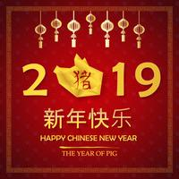 Capodanno cinese 2019 e L'anno del maiale d'oro. Concetto di festa e festival. Tema zodiacale Illustrazione vettoriale. Traduzione cinese: maiale e felice anno nuovo vettore