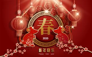 2020 auguri di Capodanno cinese Design vettore