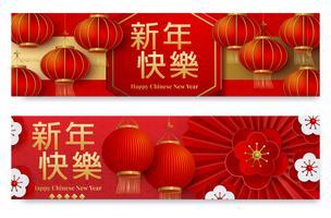 Set di banner orizzontali con 2020 Capodanno cinese