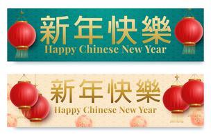 Set di banner orizzontali con 2020 Capodanno cinese vettore