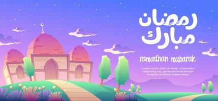 Ramadhan Mubarak Con Una Moschea Di Legno Semplice In Un Grande Parco