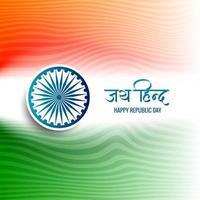 Bandiera indiana con disegno ondulato per la festa della repubblica vettore