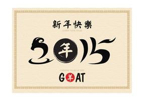 Vettore cinese libero del nuovo anno 2015